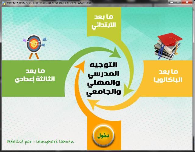 تجميعة شاملة للتوجيه المدرسي والمهني والجامعي 2018 لجميع الأسلاك
