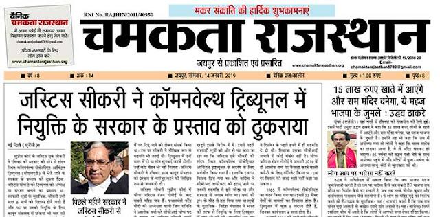 दैनिक चमकता राजस्थान 14 जनवरी 2019 ई-न्यूज़ पेपर