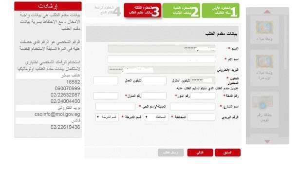 خطوات استخراج بطاقة الرقم القومي الكترونياً من الموقع الرسمي لوزارة الداخلية والاستلام خلال ٧٢ ساعة