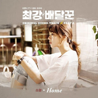 Lirik Lagu Sohyang - Home Lyrics