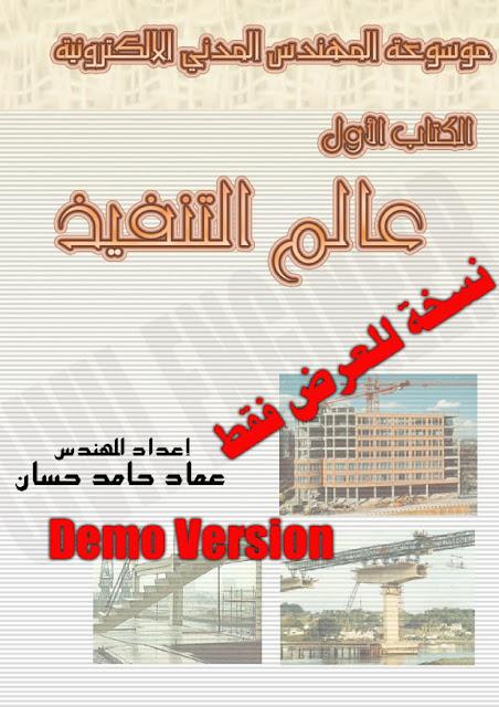 كتاب عالم التنفيذ اعداد المهندس عماد حامد حسن