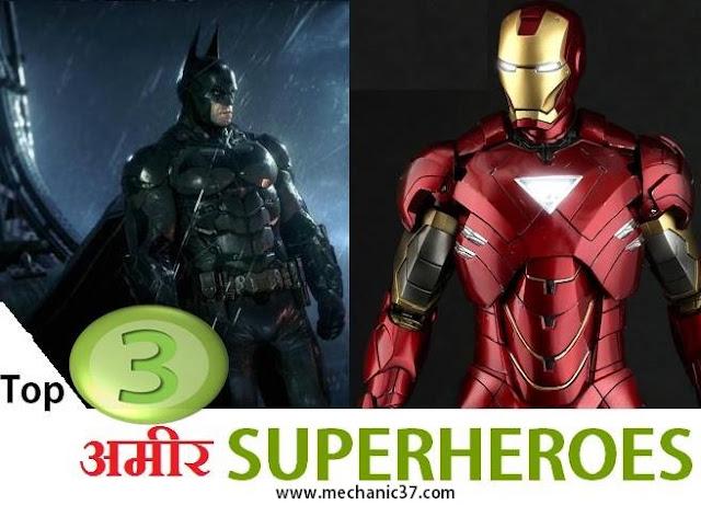 सबसे अमीर richest superheroes कोन से है