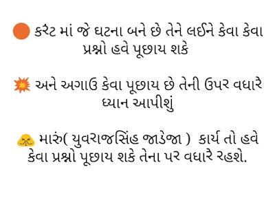 11 march current affairs 2019 in Gujarati Test - OJAS STUDY