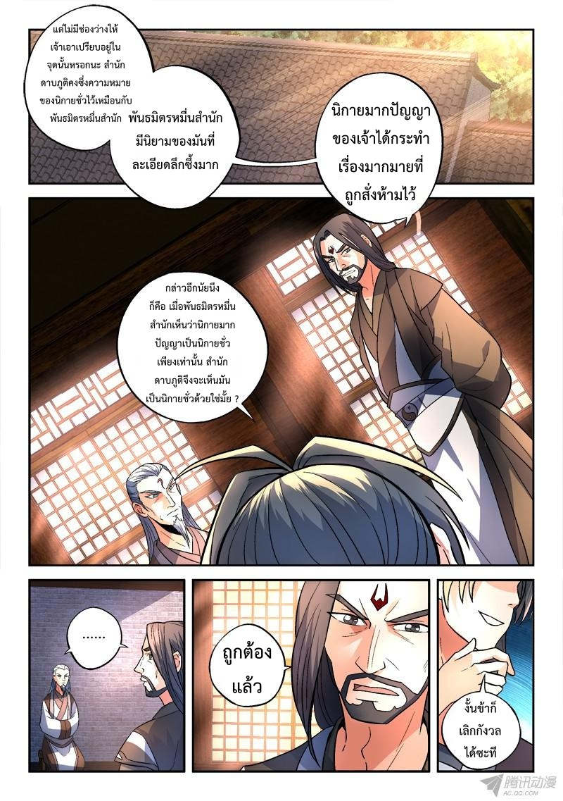 อ่านการ์ตูน Spirit Blade Mountain 144 ภาพที่ 4