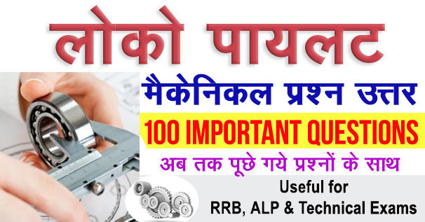 Mechanical Questions Answers for RRB Loco Pilot, ITI & Interview