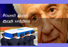 The Funeral Of The Israeli Politician Shimon Peres – A Special Analysis By. K.S.Thurai