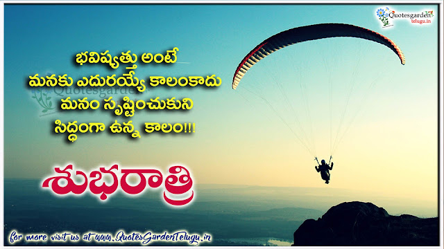 Best Telugu Good night Quotes with shubharatri messages about life