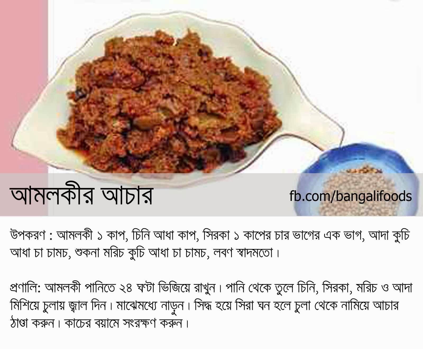 Bangali Foods Yummy Pickles Recipe In Bangla