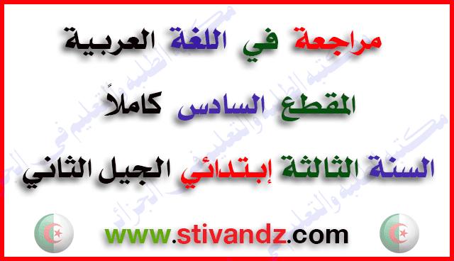 مراجعة في مادة اللغة العربية المقطع 6 كاملا السنة الثالثة إبتدائي الجيل الثاني
