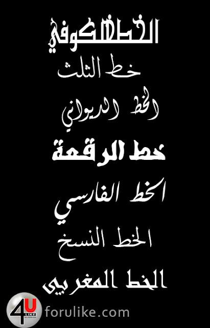 Arabic Fonts