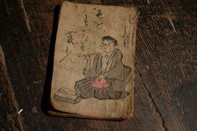 ひとつ石の離れの掃除で発見した書物