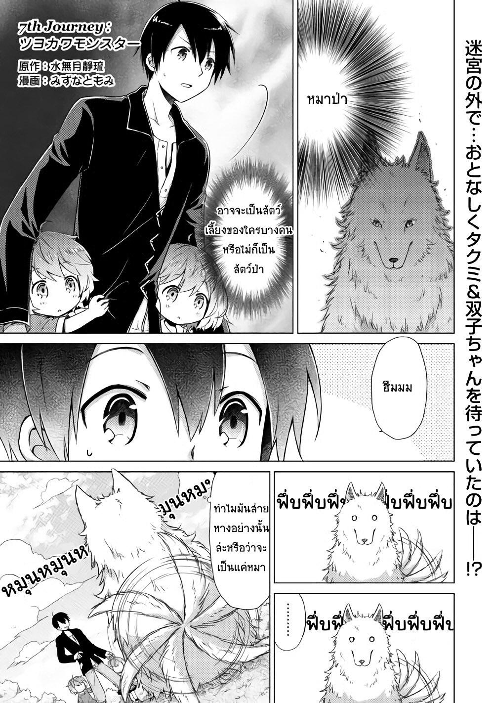 Isekai Yururi Kikou-ตอนที่ 7