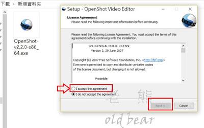 OpenShot 安裝2