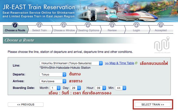 วิธีจองรถไฟ shinkansen ออนไลน์ล่วงหน้าจากเมืองไทย