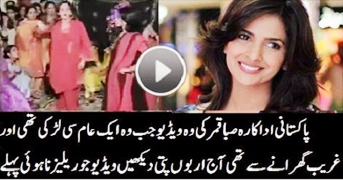 Pakistani Actor Saba Qamar Leaked Video When She Was A Simple Girl