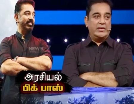 Arasiyal Big Boss | News 7 Tamil