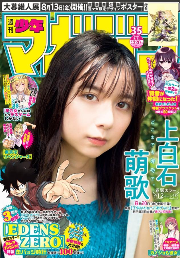 週刊少年マガジン 2021年35号