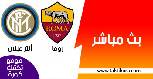 مشاهدة مباراة روما وانتر ميلان بث مباشر اليوم 02-12-2018 الدوري الايطالي