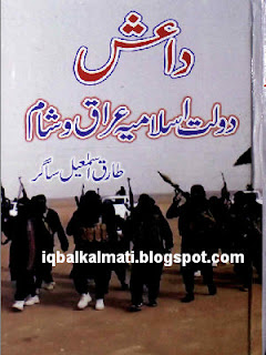Daish Iraq o Sham By Tariq Ismail Sagar PDF Free Download