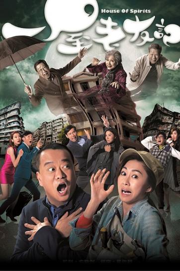 House Of Spirits – 一屋老友記– Episode 24 | Drama City