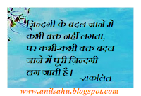 http://www.anilsahu.blogspot.in/2014/10/ye-bhi-gujar-jaayega-motivational.html