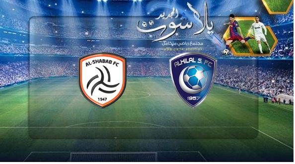 نتيجة مباراة الهلال والشباب بتاريخ 16-05-2019 الدوري السعودي