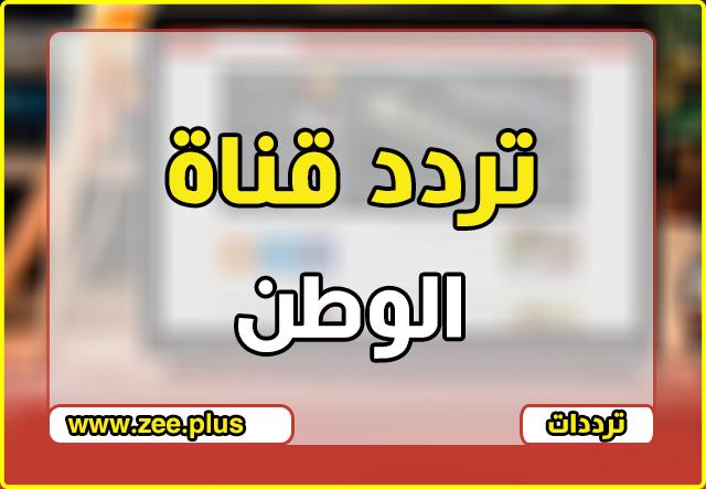 تردد قناة الوطن الجديد على النايل سات 2018 موقع زي بلس