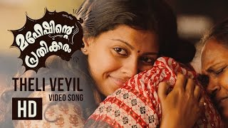 Maheshinte Prathikaaram _ Theliveyil Song Video Ft Fahadh Faasil, Anusree _ Official