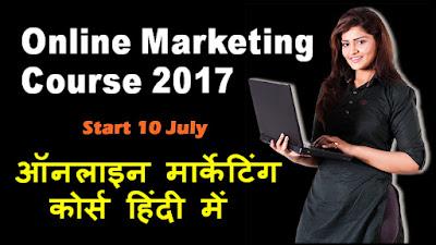 Affiliate Marketing Course in Hindi Urdu Full Tutorial एफिलिएट मार्केटिंग कोर्स हिंदी में