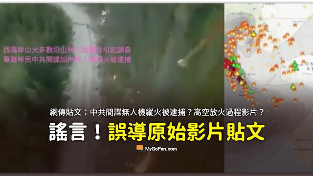 中共間諜無人機縱火被逮捕 謠言 FBI 57歲移民美國20年華裔李建軍被搜查住所