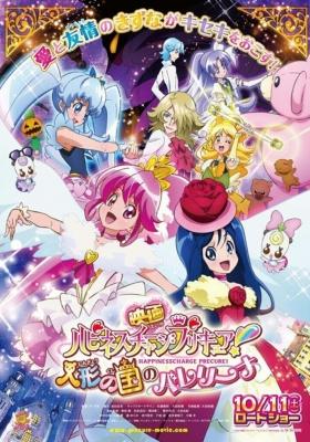 Happiness Charge PreCure! Movie: Ningyou no Kuni no Ballerina