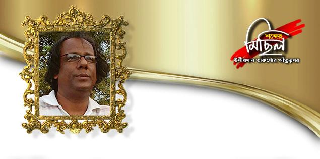 হরিৎ বন্দ্যোপাধ্যায়