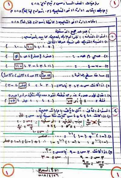 امتحان الرياضيات للصف السادس الابتدائي ترم ثاني 2018 إدارة ادفو محافظة أسوان بنموذج الإجابة