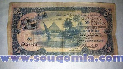 خمسه جنية مصري اصدار سنه 1898 حالتها جيده جدا