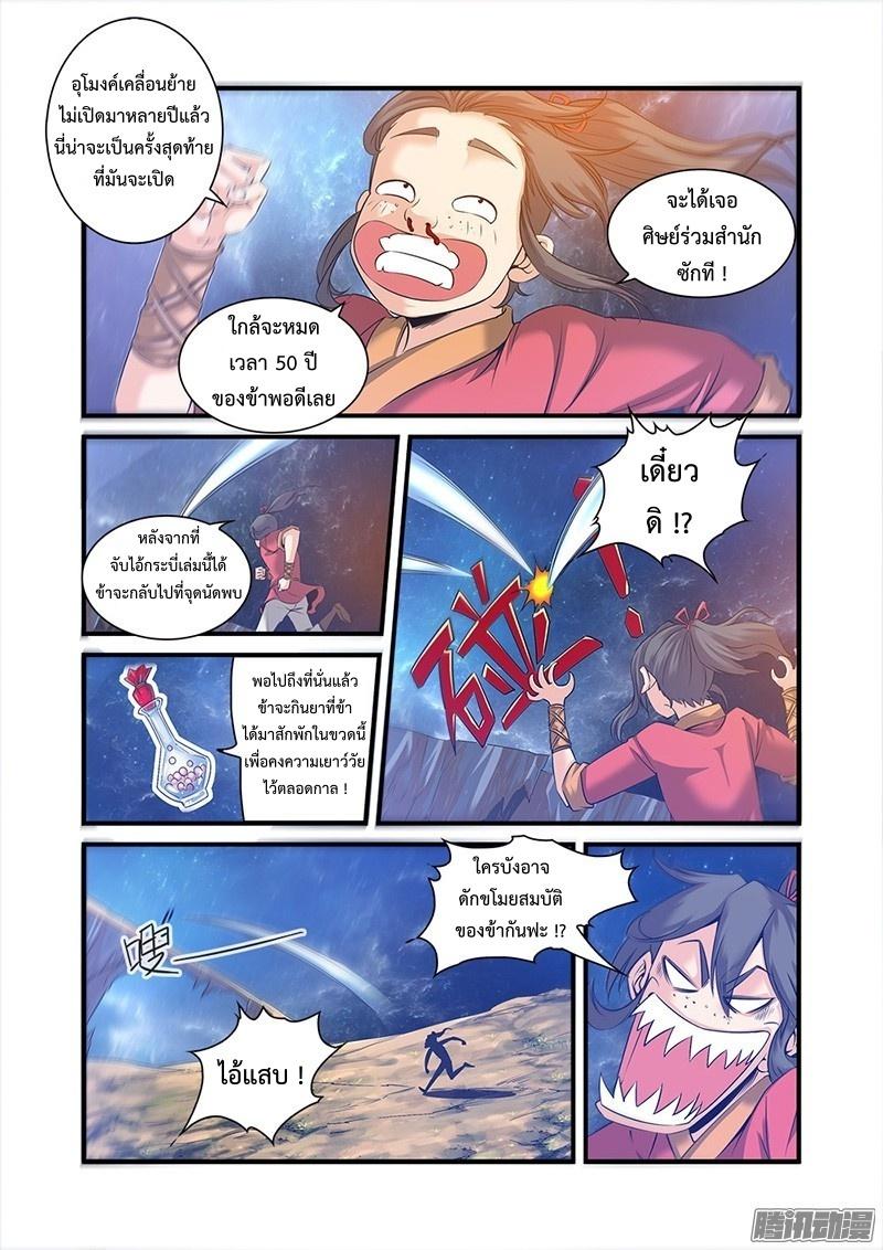 อ่านการ์ตูน Xian Ni 57 ภาพที่ 12
