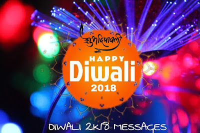 DIWALI 2018 MESSAGE, HAPPY DIWALI WISHINGS, DIWALI WISHINGS 2018, DIWALI MESSAGES 2018, DIWALI QUOTES 2018, DIWALI GREETINGS 2018, DIWALI HINDI MESSAGE, DIWALI 2018, HAPPY DIWALI 2018, HAPPY 2018 DIWALI