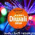 DIWALI 2018 MESSAGE WISHES