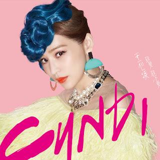 [Album] 敢要敢不要 - 王心凌Cyndi Wang