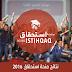 مؤسسة محمد السادس للنهوض بالأعمال الاجتماعية للتربية والتكوين تنشر نتائج ولوائح المقبولين منحة الاستحقاق لحفز التفوق الدراسي 2016