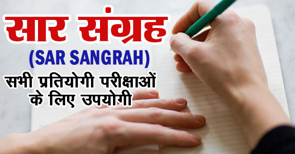 Pratiyogita Darpan Sar Sangrah October 2019 PDF Download
