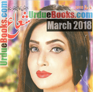Shuaa Digest March 2018 Online