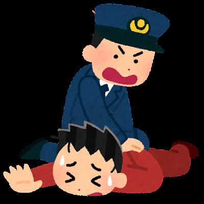犯人を取り押さえる警察官のイラスト