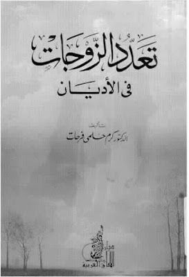 تحميل كتاب تعدد الزوجات في الأديان - كرم حلمى فرحات أحمد