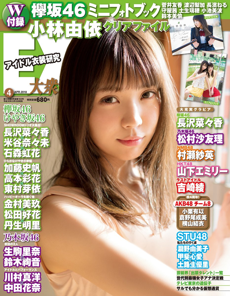 Kobayashi Yui 小林由依, Ex-Taishu 2018 No.04 (EX大衆 2018年4月号)