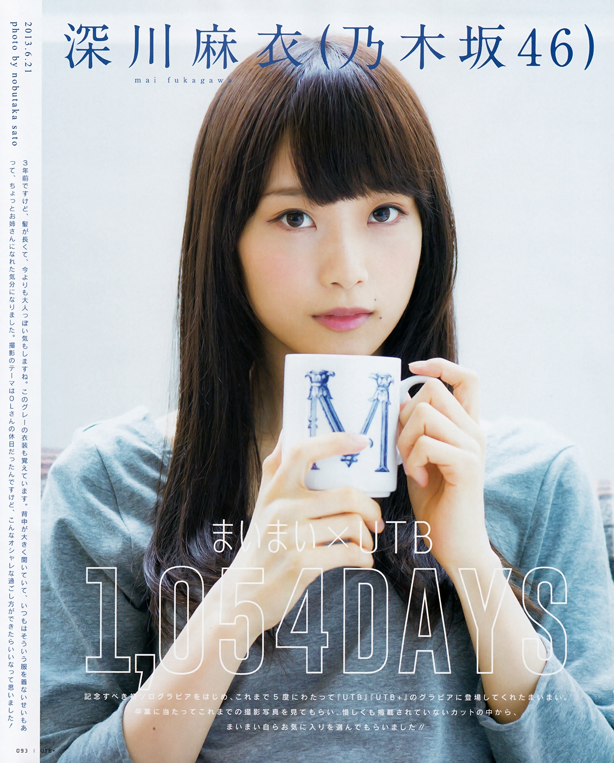 Naomi Kvetinas Nao Tl Set: Nao Kanzaki And A Few Friends: Nogizaka46: 2016 Magazine