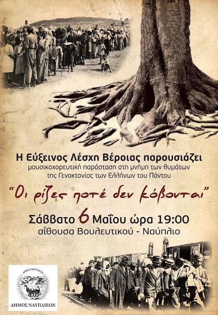 Οι ρίζες ποτέ δεν κόβονται - Παράσταση στη μνήμη των θυμάτων της Γενοκτονίας των Ελλήνων του Πόντου