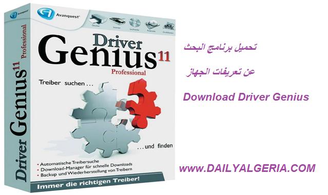 Download Driver Genius.genius download. driver genius