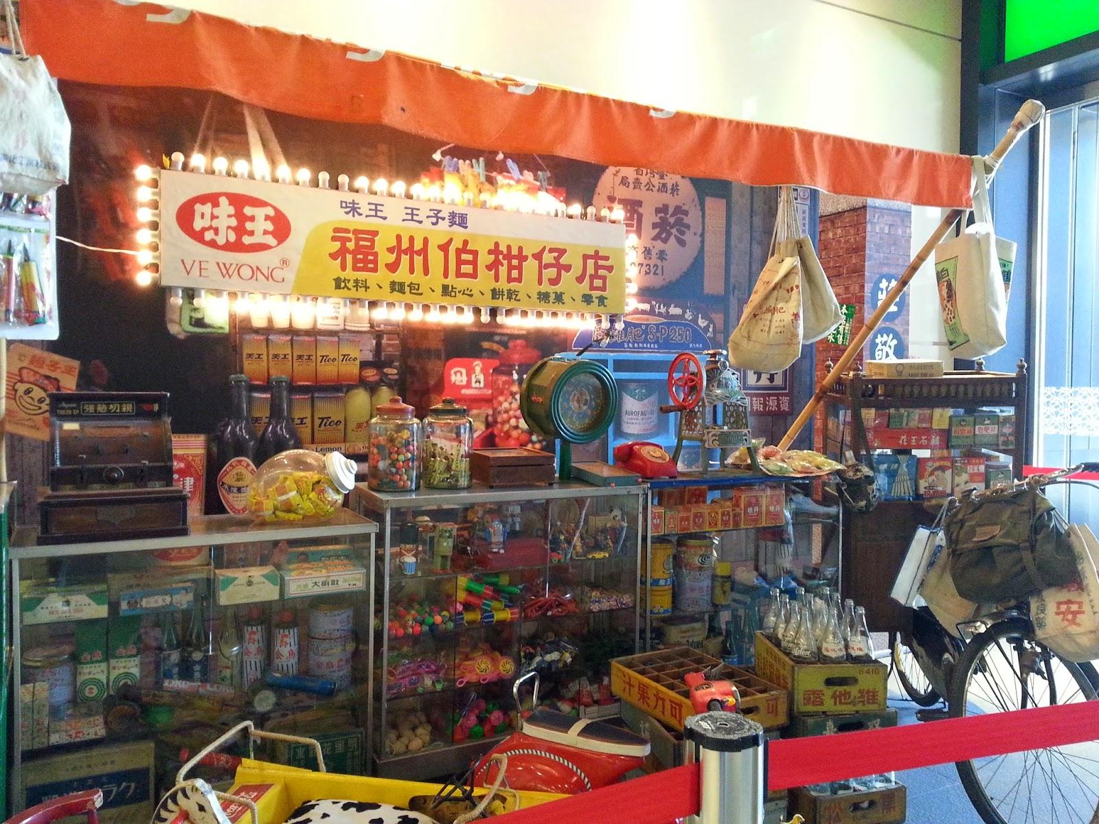 悠然薰風: 臺灣懷舊經典老玩具展
