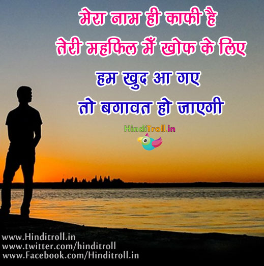 Hindi Comment Wallpaper| Hindi High Attitude Love wallpaper