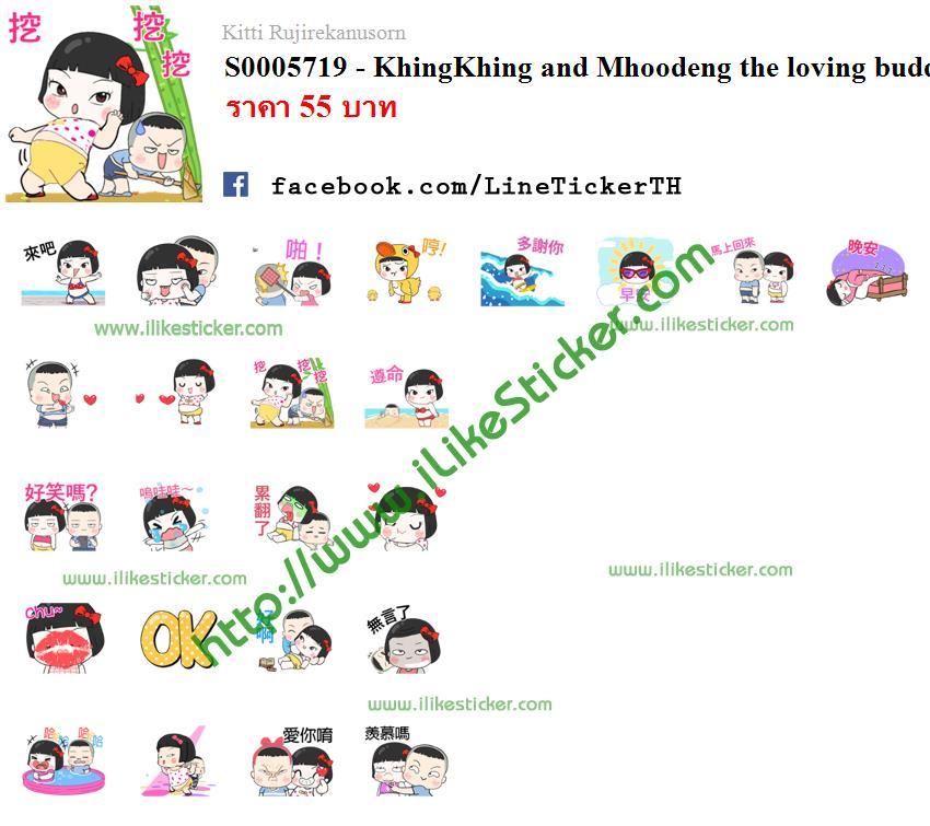 KhingKhing and Mhoodeng the loving buddy
